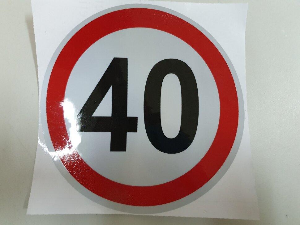 Наклейка ограничение скорости 40