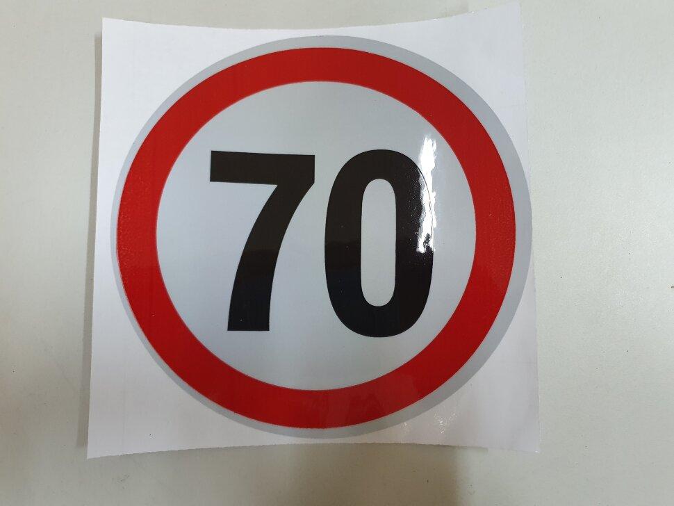 Наклейка ограничение скорости 70
