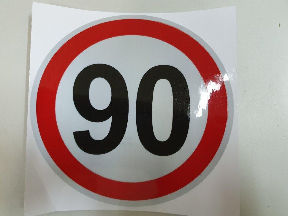 Наклейка ограничение скорости 90